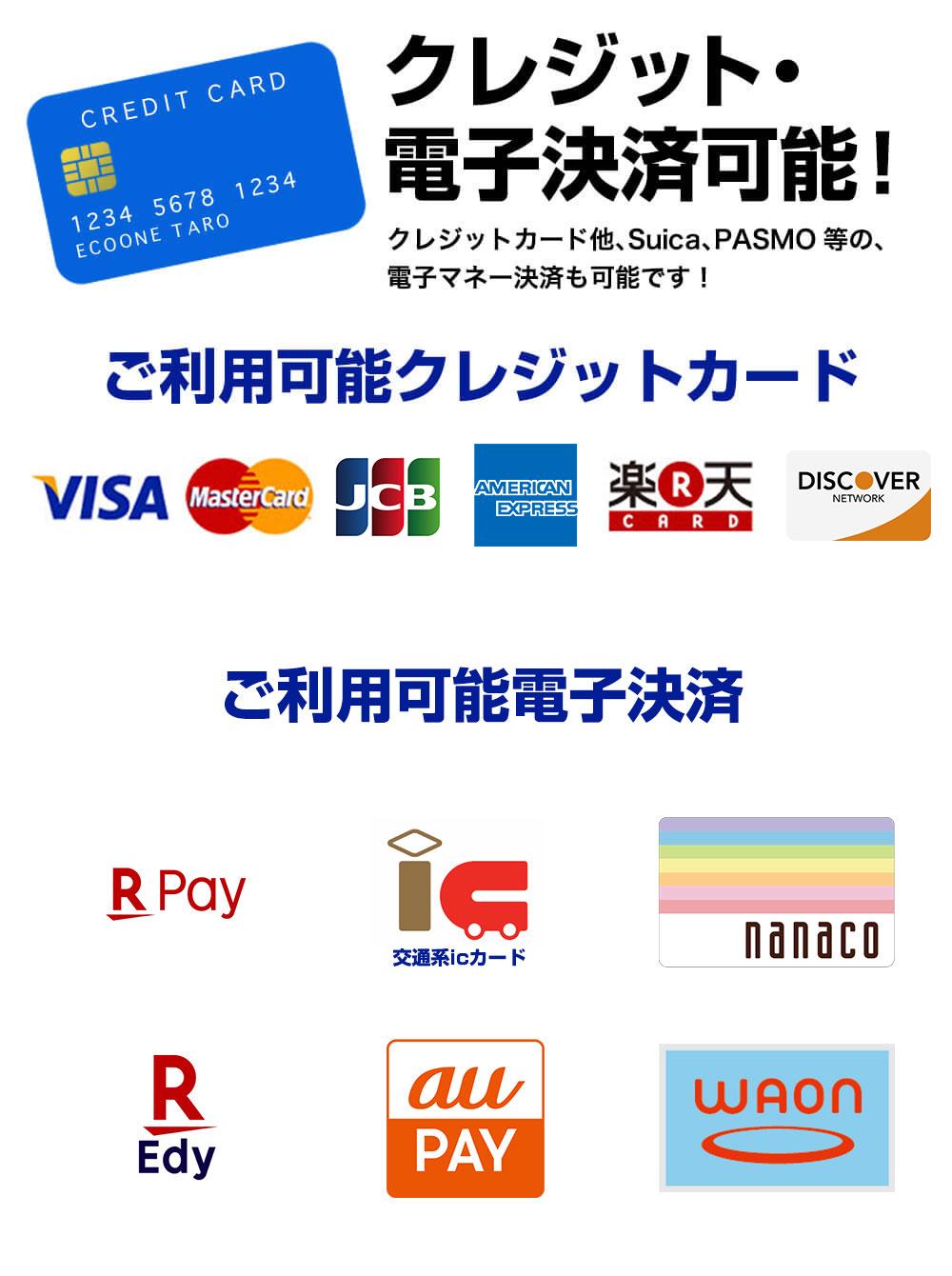 クレジット・電子決済可能!