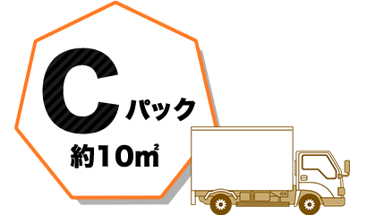 Cパック 約10平方メートル